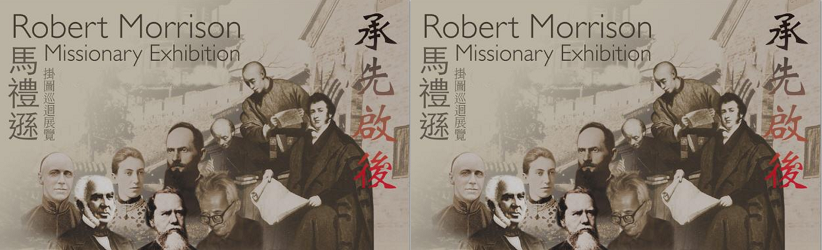RobertMorrisonExhibitionBanner